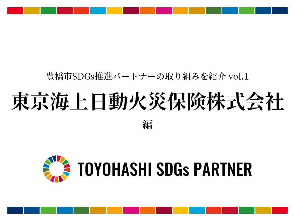 SDGs_東京海上日動火災保険株式会社