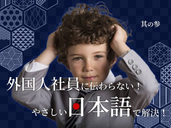 やさしい日本語3