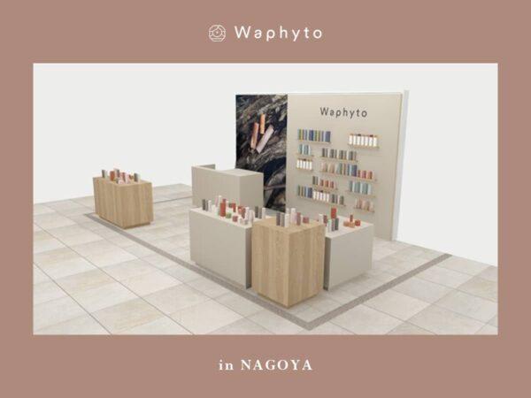 Waphyto名古屋