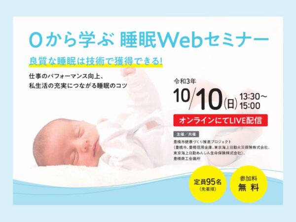 睡眠WEBセミナー