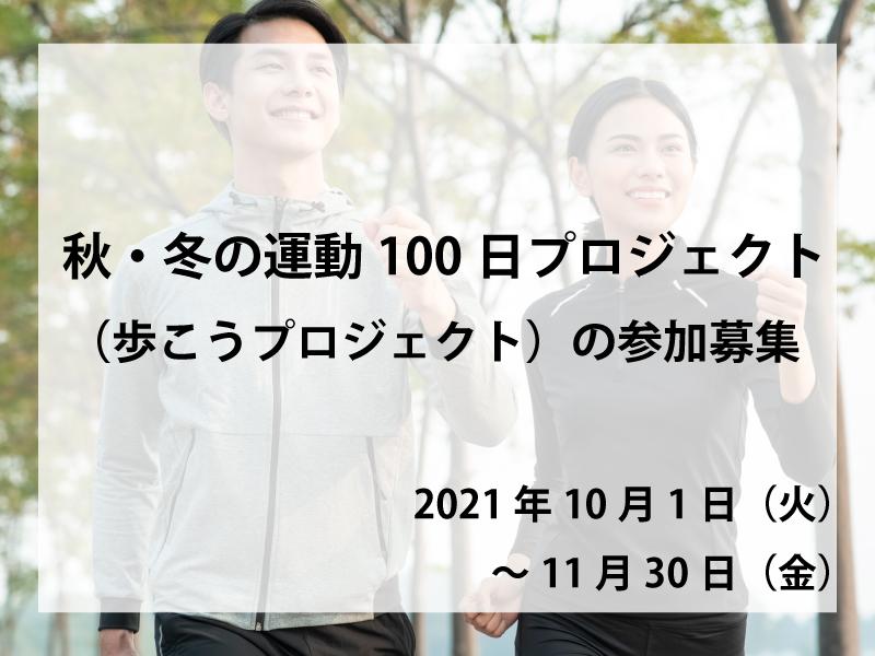 秋・冬の運動100日プロジェクト