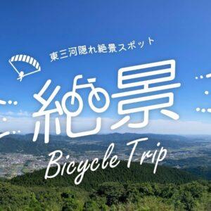 絶景スポット_東三河